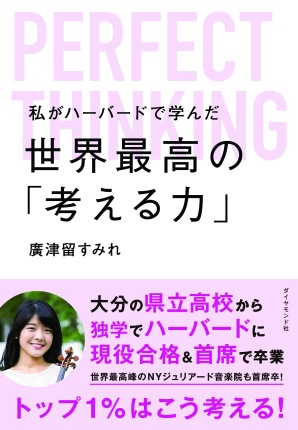 harvard_cover_obi.jpg